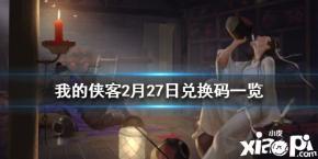 《我的侠客》2月27日最新兑换码