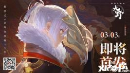 《仙剑奇侠传九野》定档3月3日 全平台正式上线!