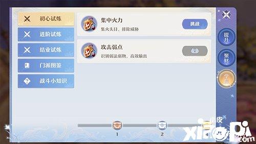 春节开发不停工《梦幻新诛仙》2月月报呈上