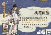 《江南百景图》桃花画池活动
