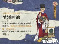 《江南百景图》梦溪画池活动
