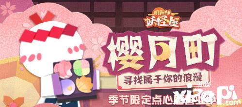 《阴阳师:妖怪屋》限时开放趣味玩法甜点屋『樱月町』即将开张