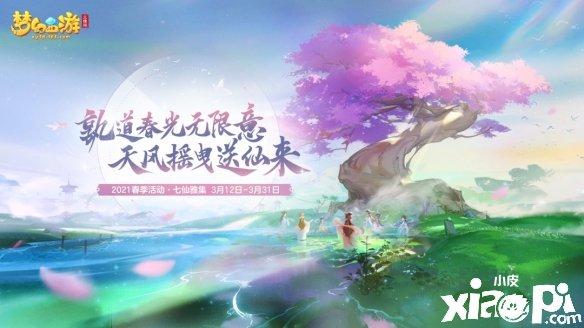 """《梦幻西游三维版》春季活动开启 全新坐骑""""烬世天狐""""登场"""