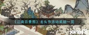 《江南百景图》龙头节活动
