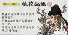 江南百景图桃花画池活动