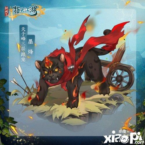 《剑网3:指尖江湖》天子峰三层跟宠惊喜掉落 黑豹幼崽等你来拿