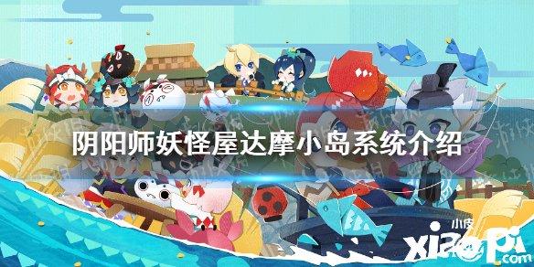 《阴阳师:妖怪屋》达摩小岛有什么用