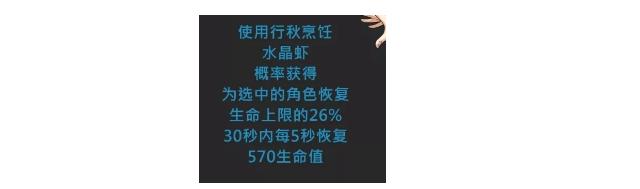 原神手游行秋特殊料理介绍