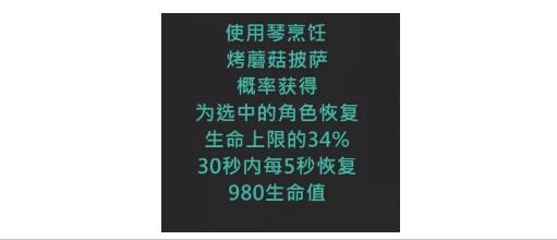 原神手游琴特殊料理介绍