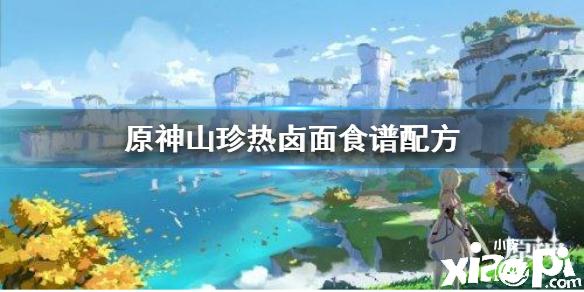 原神手游山珍热卤面食谱介绍