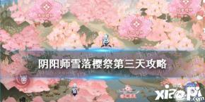 《阴阳师》雪落樱祭第三天路线图