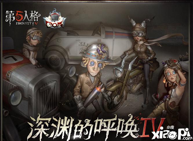 深渊的呼唤Ⅳ(COA4)中国大陆赛区预选赛第一周