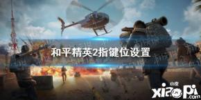 《和平精英》2指键位设置2021