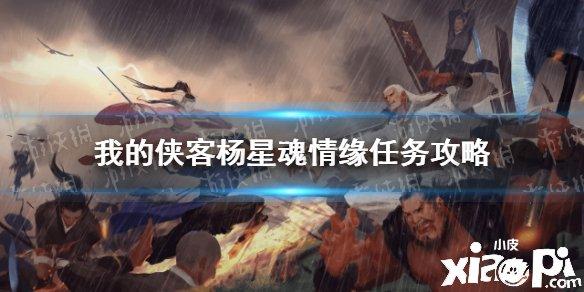 《我的侠客》杨星魂情缘任务攻略
