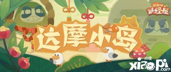 《阴阳师:妖怪屋》新地图达摩小岛重磅登场