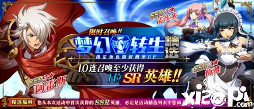 《梦幻模拟战》3月梦幻转生精选活动