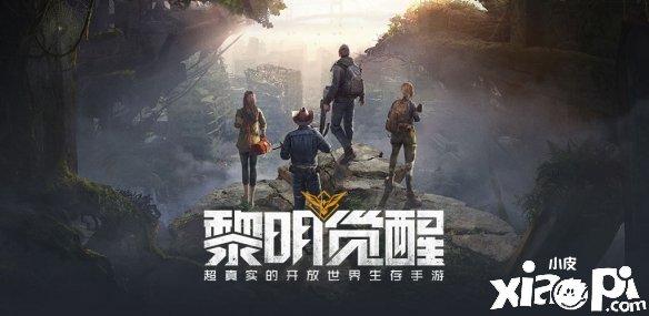 虚幻4引擎自研的开放世界生存游戏《黎明觉醒》公布海外版本《Undawn》