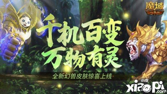 《魔域口袋版》生机焕然皮肤上新:憨萌熊猫和霸气狂虎 黄金有灵喜迎春意