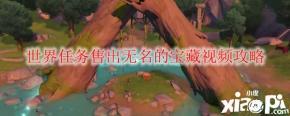 《原神》世界任务售出无名的宝藏视频