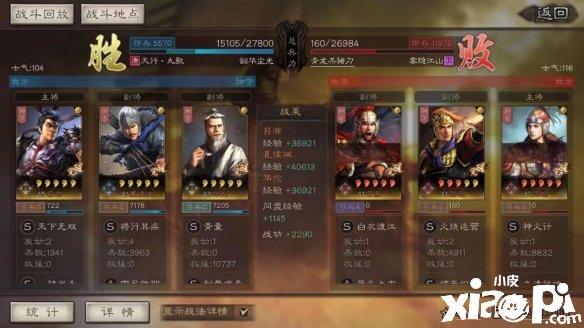 《三国志战略版》华夏吕战法搭配测评