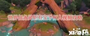 《原神》世界任务灵钜有宝予何人视频攻略