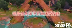 《原神》世界任务渌华景画视频攻略