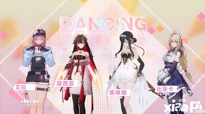 【战双帕弥什】伊甸文化纪开幕曲 - Dancing Tonight