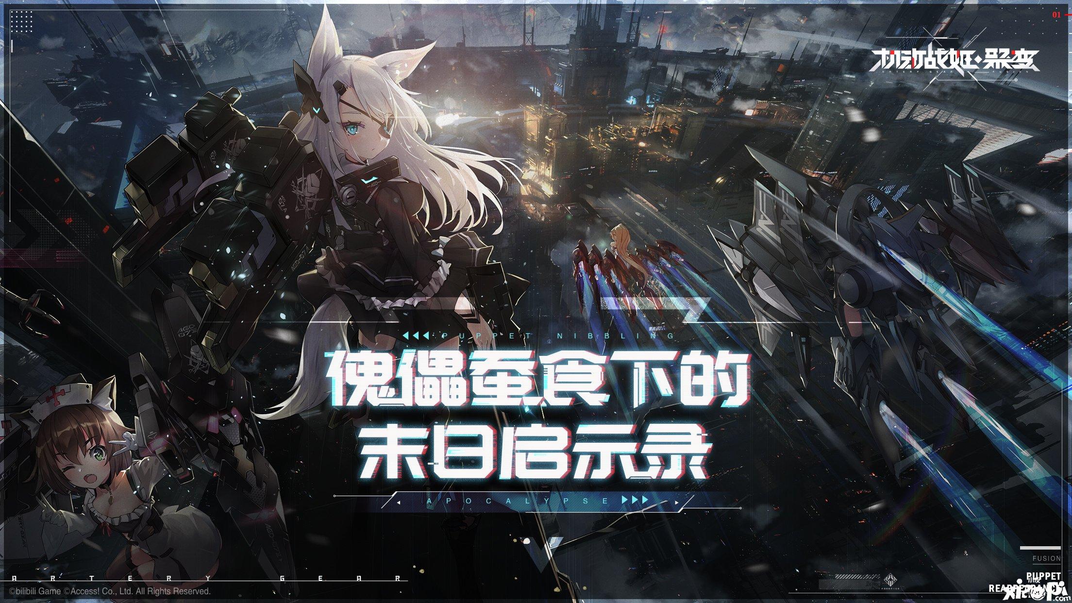 《机动战姬:聚变》不限号计费「AG觉醒」测试开启!