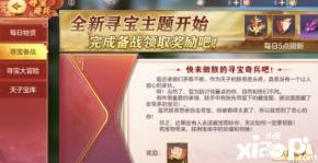 三国志幻想大陆4月8日寻宝活动
