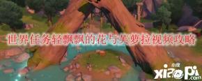 《原神》世界任务轻飘飘的花与芙萝拉视频