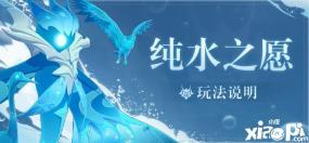原神「纯水之愿」活动玩法说明