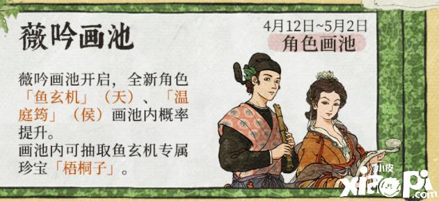 《江南百景图》薇吟画池活动