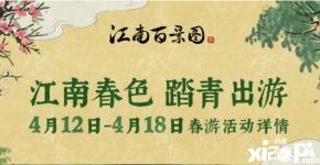 江南百景图【春游季】 春游主题活动详情提前知