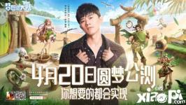 梦想再次绽放 《梦想新大陆》公测正式定档4月20日