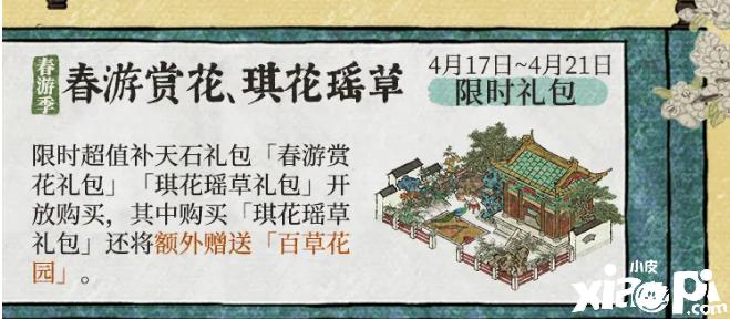 《江南百景图》春游赏花琪花瑶草活动