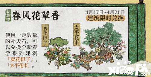 《江南百景图》春风花草香活动