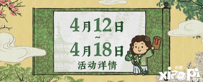 《江南百景图》春游季系列活动