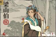江南百景图梁山伯人物属性测评