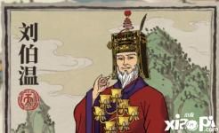 江南百景图刘伯温人物属性测评