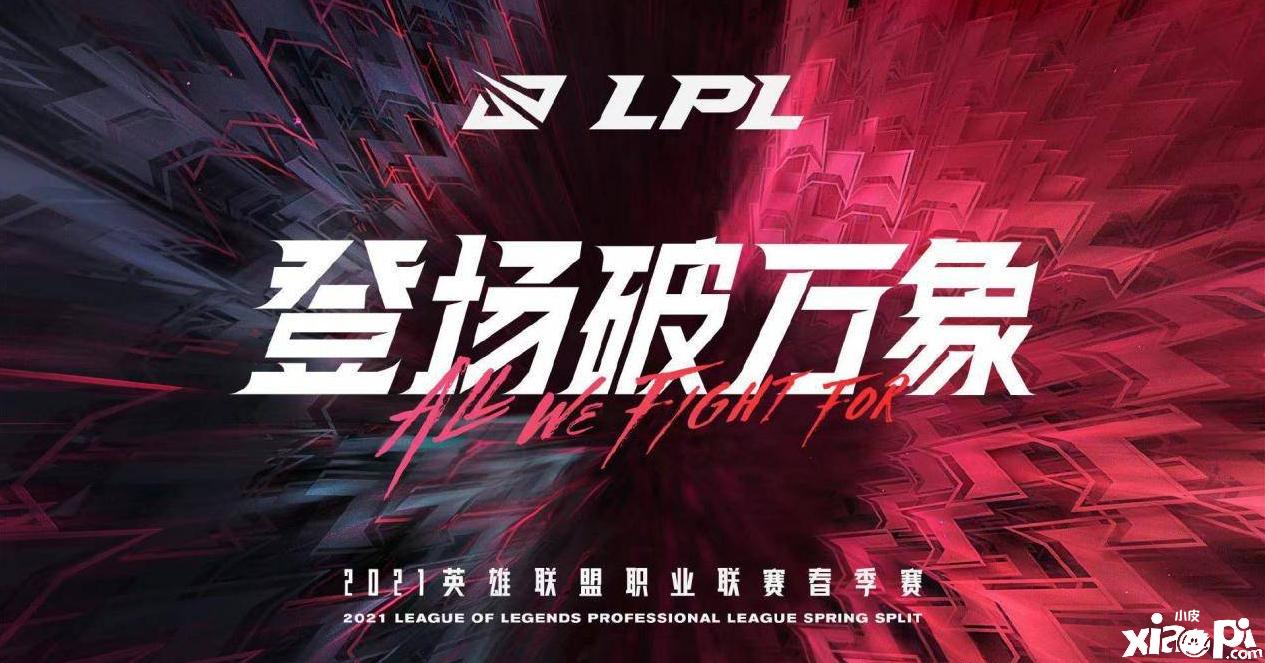 【LPL季后赛】4月18日总决赛 FPX vs RNG 第四局