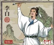 江南百景图李白人物属性测评