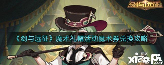 剑与远征魔术礼帽活动