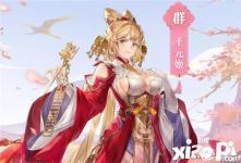 三国志幻想大陆王元姬测评分享