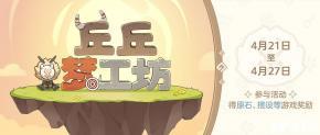 原神网页活动「丘丘梦工坊」限时开启