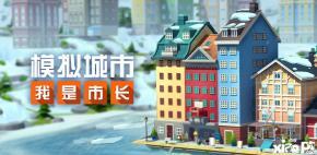 《模拟城市:我是市长》新版本劳动节、母亲节福利多多!