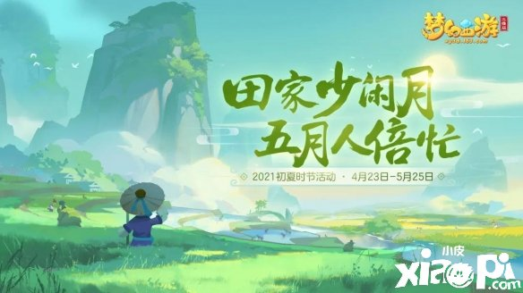 《梦幻西游三维版》各位少侠:快来挥洒汗水,享受初夏美好!