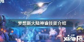 《梦想新大陆》神谕技能职业测评分享