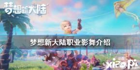 《梦想新大陆》影舞职业技能武器测评介绍