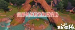 《原神》手游世界任务捕盗视频攻略