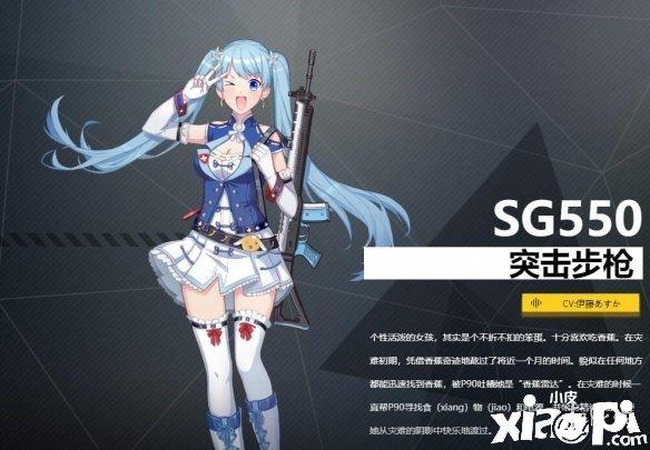 银翼计划SG550角色介绍分析
